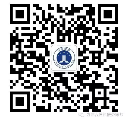 內蒙古債權債務律師微信公眾賬號二維碼