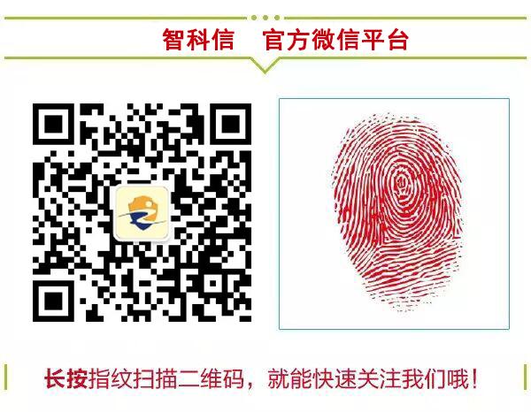 智科信地产微信二维码