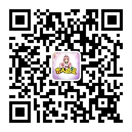 吉人動漫網微信二維碼