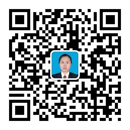 新疆克拉瑪依市李志娟律師微信二維碼