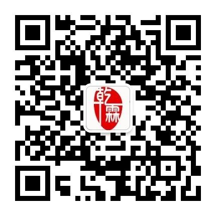 乾霖资产管理天津有限公司微信二维码