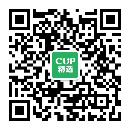 CUP精选