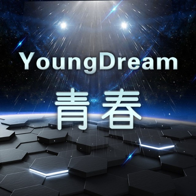 YoungDream青春